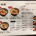 らー麺 潮騒 - 2017.4月メニュー