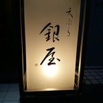 銀屋 - ミシュラン☆☆獲得天ぷら『銀屋』✴✴