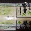 日吉屋豆腐店 - 料理写真:笹の雪 180円