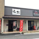 らー麺 潮騒 - 外観