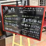 らー麺 潮騒 - お店外のメニュー