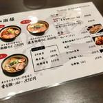 らー麺 潮騒 - メニュー
