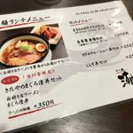 らー麺 潮騒 - ランチメニュー