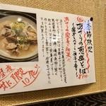 らー麺 潮騒 - 限定メニュー