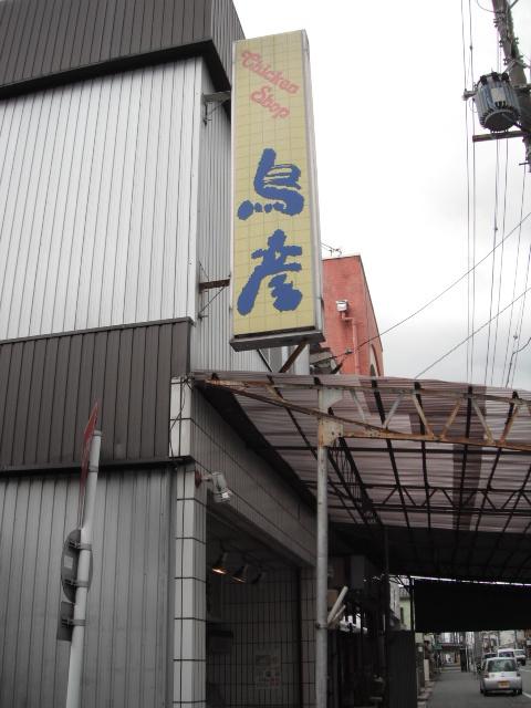 鳥彦鶏肉店