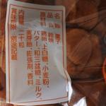 香梅堂 - 鈴焼裏面表示