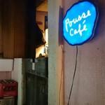 プース カフェ -