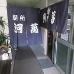 麺処 河萬 - 入口