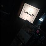 神楽坂 SHUN - 外観