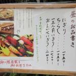 おひげ寿司 - 昼メニュー