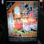 個室居酒屋 北海道漁港 なまら屋 - 北海道漁港なまら屋 立川店