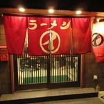 ラーメンまるイ - JR和歌山駅から徒歩10分