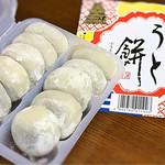 うと餅本舗城南堂 - 料理写真: