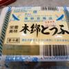 高野とうふ店 - 料理写真:高野豆腐店