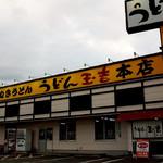 玉吉 - 玉吉 本店さん