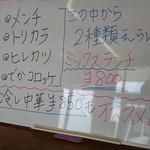 みのり食堂 - 2016/07/20 11:45訪問 おすすめメニュー