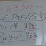 みのり食堂 - 2016/07/05 11:45訪問 おすすめメニュー