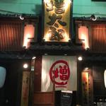 新富町酒場 増太郎 -
