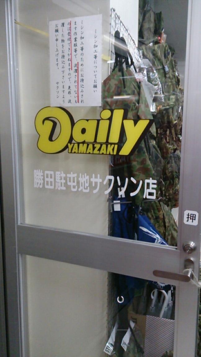 デイリーヤマザキ 勝田駐屯地サクソン店 name=