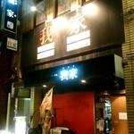 我家 - ヨドバシAKIBAの前の通りを北へ行ったところ