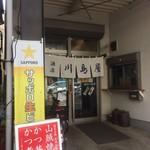 川島屋 - 外観。