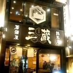 居酒屋三蔵 - ヨドバシAKIBAの並び