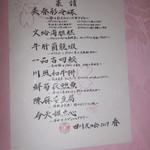 赤坂 四川飯店 - 本日の四川友の会のメニューです。