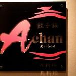 餃子鍋 A-chan 北新地 - お店の看板