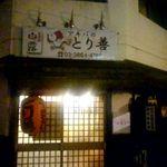 とり善 - 神田和泉町の路地裏