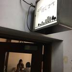 喫茶 ほんまち - 入口