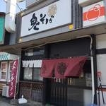 鬼そば - 石山通り沿い、店舗前駐車場ございます。