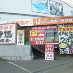 竹本商店 つけ麺開拓舎 - 2017.4月