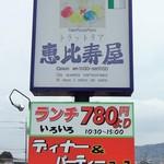 恵比寿屋 トラットリア - 看板