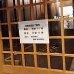 鐘庵 - 「鐘庵 豊田明和店」の営業時間案内