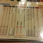 鐘庵 - 店内のメニュー