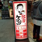 台湾ケンさん - 台湾ケンさん 豊田市駅前本店の看板