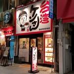 台湾ケンさん - 「台湾ケンさん 豊田市駅前本店」の外観