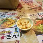 アジア食堂「らむ☆さん」 -