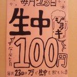 6522364 - 生中100円デ―