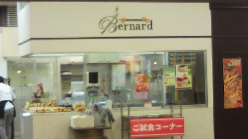 ベルナール 大仁店 name=