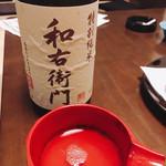 五臓六腑 ばく - 日本酒