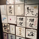 南洲 - その他写真:入口に貼られた日本酒の数々