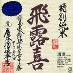 旬の味 絹や - (福島)飛露喜  特別純米