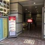 東亜飯店 - 店の入り口です