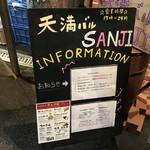 Sanji -
