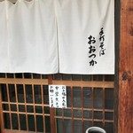 おおつか - 入口@2017/3