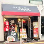 Daimiuchinchin - 店舗外観