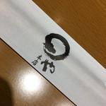 まるや本店 中部国際空港店 -