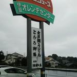伊豆オレンヂセンター - 国道沿いで目立つ看板です。