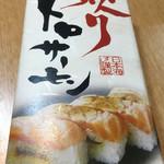 日本海 - 炙りトロサーモン パッケージ(押し寿司・持ち帰り)